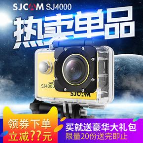 SJCAM運動相機SJ4000浮潛防水下戶外攝像機高清迷你旅游家用航拍K