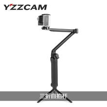运动相机SJCAM小蚁GoPro三向自拍杆支架棍棒三折杆3way手柄调节臂