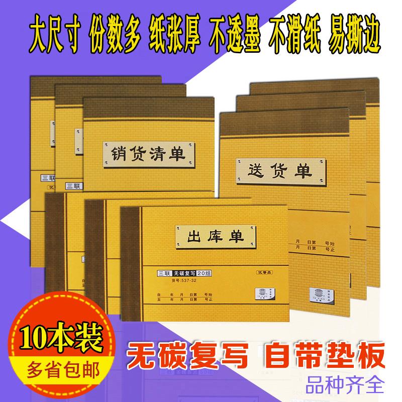 无碳复写联单印刷收据单据三联收据送销货二联送货单订制出库