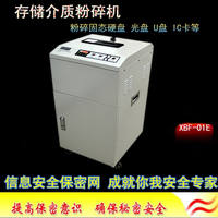 Solid state hard disk CD U disk IC card shredder Smash hard disk CD shred letter security XBF-01E
