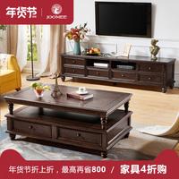 九美全实木茶几电视柜简美风格组合套装美式乡村成套客厅家具