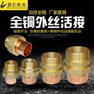 紫铜管焊接件外丝承口铜接头焊接活接外牙直接铜管件4分2寸 黄铜