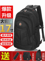 Backpack male tide simple large capacity leisure travel backpack male fashion trend bag female high junior high school student bag