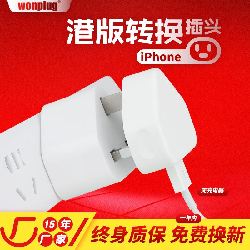 萬浦港版轉換插頭英標轉換器蘋果iPad香港手機電源充電轉接頭插座