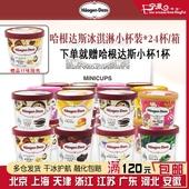 哈根达斯冰淇淋24杯整箱81g小杯整箱雪糕杯装冰激凌江浙沪包邮