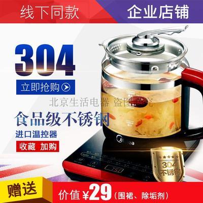 美的养生茶壶