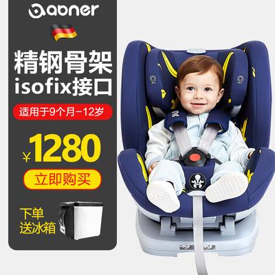 德国abner宝宝安全座椅车载用汽车儿童座椅9个月-12岁可坐可躺正品折扣