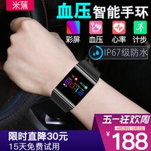 彩屏智能运动手环测心率血压手表小米男女防水计步器安卓oppo苹果