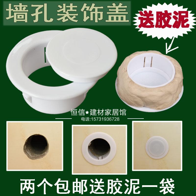 2个装送胶泥空调洞装饰盖空调眼孔空调口堵盖孔盖堵头墙洞盖墙孔