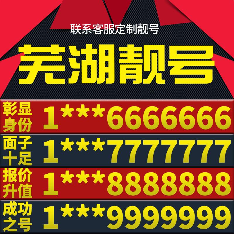 芜湖手机号码 靓号
