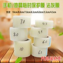 清洁胶布 强力粘灰膜 手机数码产品除尘膜 贴膜粘胶纸 不留胶