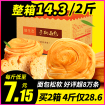 Ape Ecological hand rip bread whole box 4 Jin breakfast Soft cake Dim sum annual food Snack Leisure 0 food