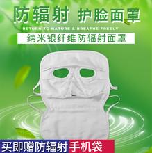 防辐射面罩正品透气护肤上网防电脑辐射口罩男女银纤维防晒面具
