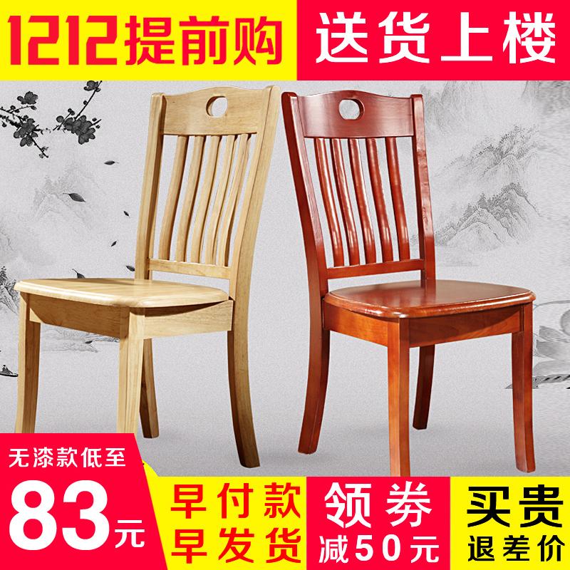 简欧实木餐椅