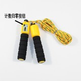 Kindergarten children jump rope primary school students can adjust the baby's initial jump rope parent-child sports competition counting rope