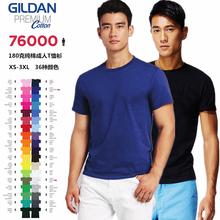 吉尔丹76000短袖T恤印字纯棉纯色空白打底衫聚会DIY衫班服定制