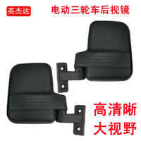 Jinpeng electric tricycle rearview mirror fully enclosed passenger HD mirror large field of view mirror universal