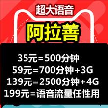 阿拉善市购买手机号号码电话卡移动号码卡1元本地全国通用电信联
