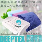 deeptex泰国原装进口正品天然乳胶护腰靠垫办公室汽车用腰枕腰垫