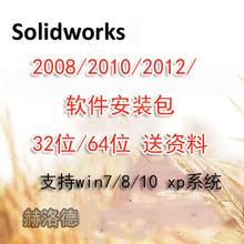 SW SolidWorks软件2008/2010/2012/2014/2015安装包教程教学视频