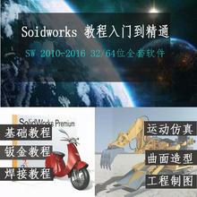 可远程 2017版本软件安装 solidworks机械设计
