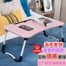 笔记本电脑桌床上用可折叠懒人桌宿舍学习书桌多功能小桌子简约