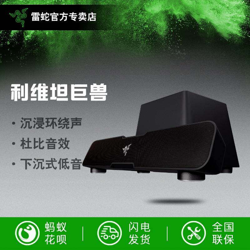 Razer/雷蛇 利维坦巨兽 Leviathan5.1声道 蓝牙条形游戏音箱
