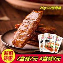 湖南小吃艾妍手撕素小鲜肉素牛排26g 素香辣肉豆干制品 20袋小包装