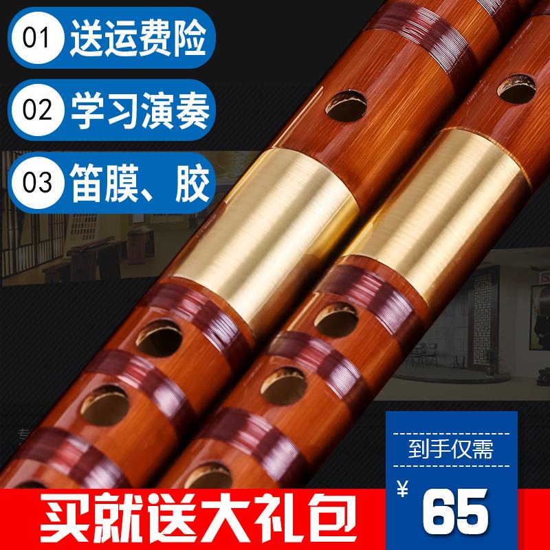 苦竹笛子 檀韵705 戈建明精制 笛子乐器 专业演奏乐器