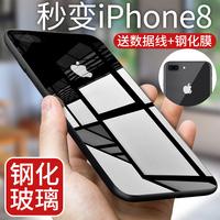 苹果7plus手机壳iPhone8保护套防摔创意i6玻璃壳6s硅胶全包8p男女