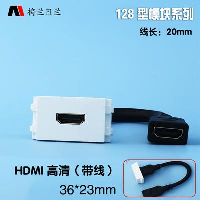 128型地插及面板模块HDMI高清视频插座 带线插头 2.0视频接口模块最新报价