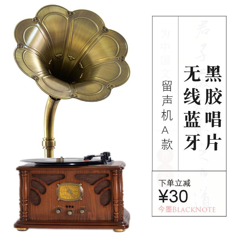 黑胶唱片机留声机欧式复古老式大喇叭电唱机古典音响客厅摆件