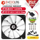 ID-COOLING WF12025/14025 小4pin 12/14cm机箱CPU散热不发光风扇