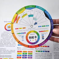 游刃牌 Color wheel card Chinese version Color learning Color mixing reference Color matching 14cm diameter