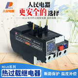People's electrical thermal overload relay RDJ2-25A18A12A10A8A6A4A2.5A thermal protection JRS8 1D