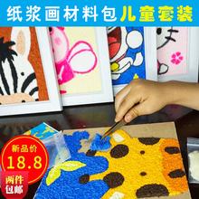 儿童立体纸浆泥画数字立体画 纸浆画手工diy材料包手工制作装 饰品