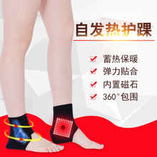 Tourmaline self-heating ankle ankle foot warm magnetic health care sports sprain autumn and winter thick men and women ankle brace