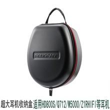 头戴式大耳机包HD800S AKG812 T1 Z1R Hifiman铁三角Audeze收纳盒