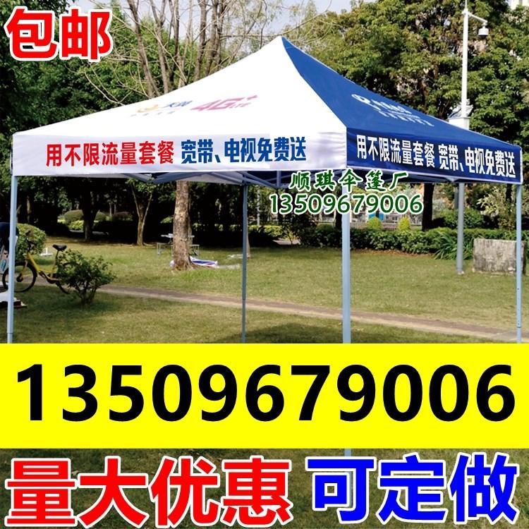 中国电信广告帐篷布电信户外促销活动宣传帐篷电信摆摊遮阳雨棚伞