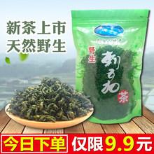 长白山野生刺五加茶叶新货100g新茶春茶睡眠东北特产 刺五加