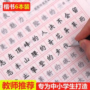 中学生小学生字帖楷书钢笔练字帖正楷速成儿童描红临摹本贴初学者