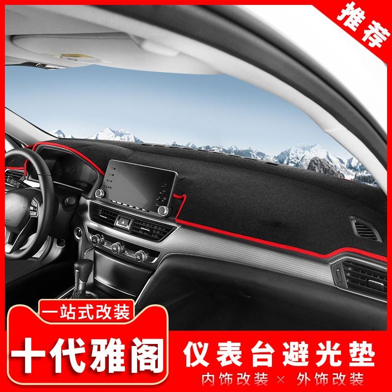 佳艺田适用于十代雅阁避光垫仪表遮光防晒垫9代9.5代10代思域改装