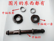 Mountain bike center axle rear axle bicycle front axle ordinary children's car front bushing hub core bar hub accessories
