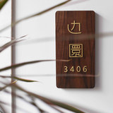 CHONG Yijapanese Door Plate Listing Customized Wood Villas, Residence Shops, Solid Wood Metal Personality Creativity
