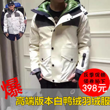 Li Chen star with the down jacket men's short waterproof, wind, pressure, ski suit, thickened hooded couple's assault suit.