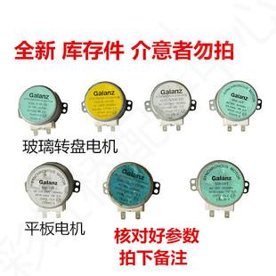 搅拌电机30V 16T 库存件 适用格兰仕玻璃盘平板微波炉搅拌电机SM
