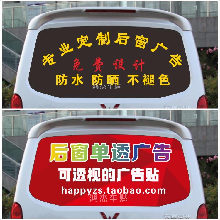 Рекламные наклейки для окон Артикул 43556570526