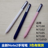 For Samsung NOTE3 stylus NOTE2 note4 capacitive pen N9008 N7100 S Pen stylus