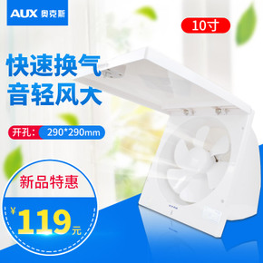 奥克斯排气扇10寸翻盖墙式换气扇厨房抽风机防水油烟机强力排风扇