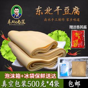 干豆腐东北 黑龙江豆皮 手工 卤水干豆腐 千张 2000g送酱